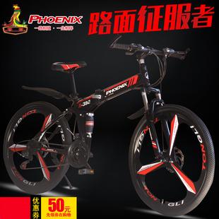 凤凰山地车自行车折叠成人双减震越野20 24 26寸一体轮男女变速车
