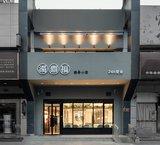 查看精选创意餐馆餐饮餐厅饭店门头铺门面室内空间亚博体育APP官网亚博app苹果版设计3d效果图最新价格