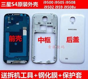 适用三星S4前壳中框i9500手机全套外壳9502中壳9508V电池后盖