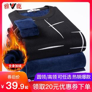 雅鹿秋冬季男士毛衣加绒加厚保暖针织衫线衣高领毛衫打底衫潮