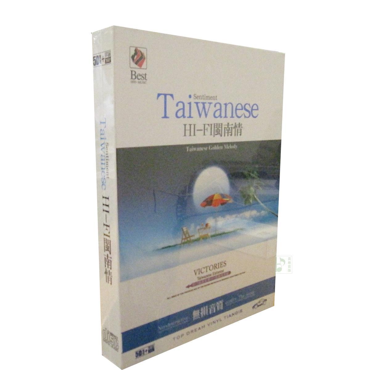 Музыка CD, DVD Тайваньская Миньнань любовь Hi-Fi виниловые автомобиль музыкальный компакт-диск