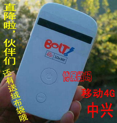 ZTE MF90 Mobile 4G mifi Mobile / Unicom 4G wireless router TDD, FDD-LTE 4G dual-mode