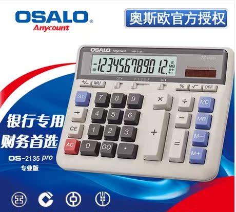 Калькулятор Ars European  OSALO OS