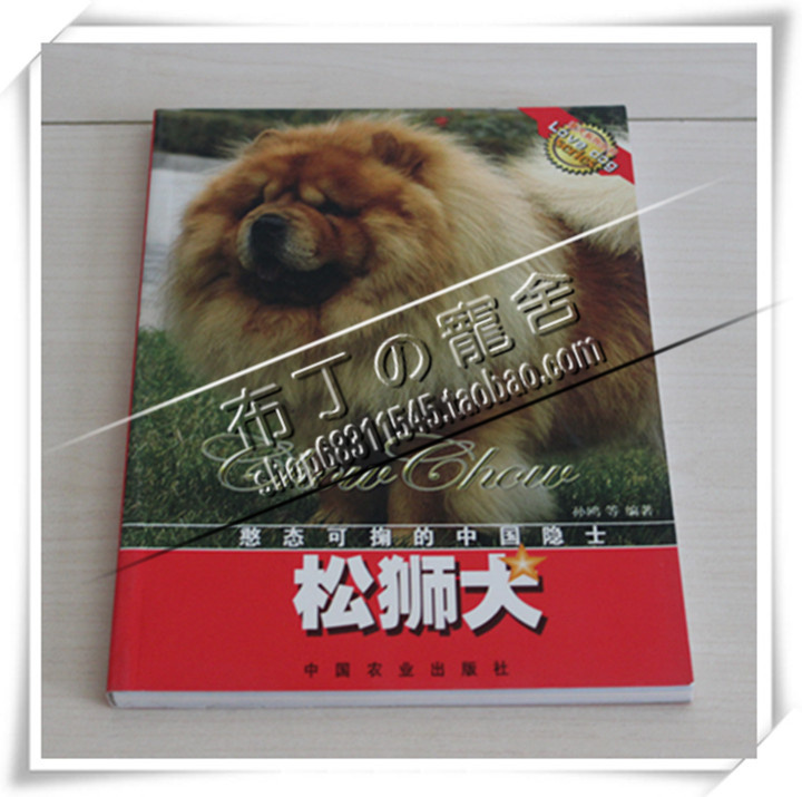 Chow Chow dog books dog training dog training books dog training dog books textbooks textbooks