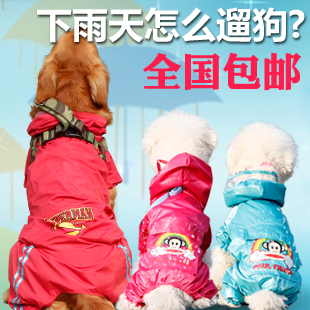 Cartoon monkey legs raincoat pet dog clothes pet clothes Teddy raincoat shipping free shipping Spring and Autumn