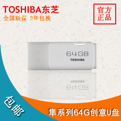 U disk 64g genuine Toshiba Falcon series silky white personalized gift ideas mini USB mass explosion models