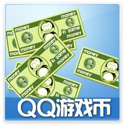 Tencent QQ монет монета 100 q QQ игры, вы можете купить радость бин 1,060,106 w Авто пополнение Корона второй флеш
