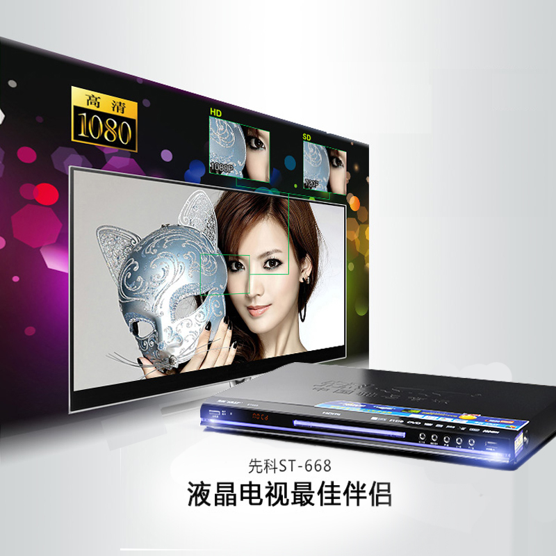 Проигрыватель SAST  ST668 DVD OK USB