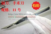 11号 23号雕刻刀片 木雕刻刀11号刀柄 23号刀柄 美工刀电路维修刀