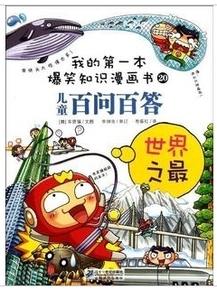 我的第一本爆笑知识漫画书20 儿童百问百答 世界之最
