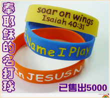 WSAL-17(赛40:31)奉耶稣的名打球-橙色手环In Jesus Name I Play