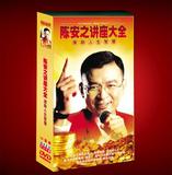 陈安之 超级成功学高清DVD视频