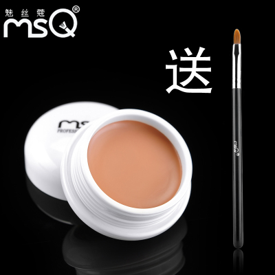 MSQ / charm wire Kou 20 color concealer foundation primer trimming isolation cover acne black eye freckles and scars