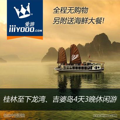 爱游 桂林出发越南旅游下龙湾 吉婆岛4天3晚出境游 含签证费用