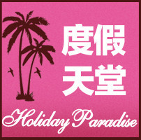 Holiday Paradise