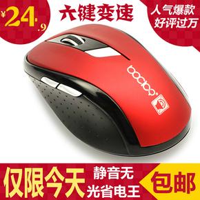 包邮正品博奇710 无声静音 无线鼠标 无光省电 游戏鼠标 无限可爱