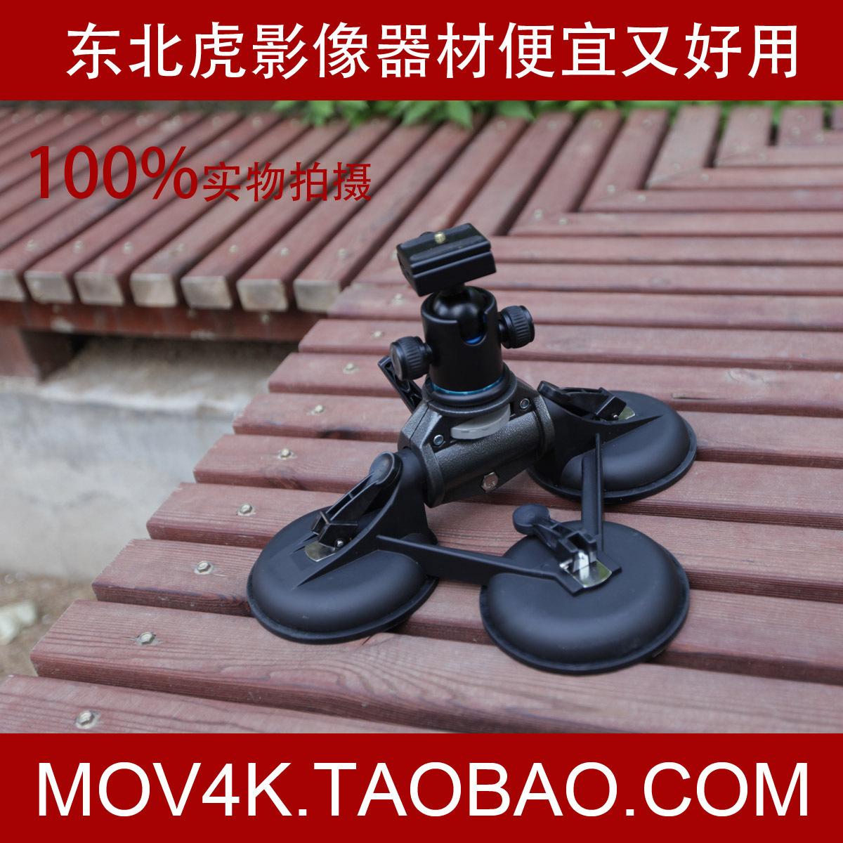 Аксессуары для видеокамеры Тигры челюсти присоски для камеры стабилизатор, по оценкам, были черные долгое время hehe