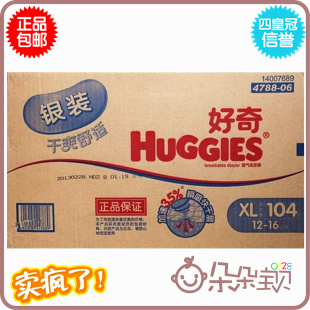 Diapers HUGGIES  XL104