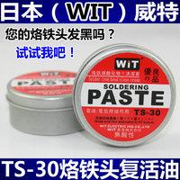 日本WIT威特 电烙铁头复活膏 油 焊嘴再生研磨剂 解决烙铁头发黑