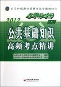 公共基础知识高频考点精讲(2012农村信用社招聘考试专用教材