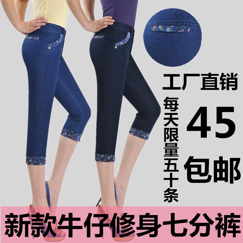 Одежда для дам 2014 новые старые джинсы брюки летние пожилой леди, мама и тощий обрезанные джинсы шорты джинсовые