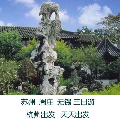 苏州 周庄 无锡三日游 旅游套票 车票景点门票住宿 杭州出发 散客