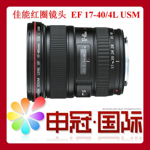 全民疯抢 佳能 EF 17-40mm f/4L USM 镜头 冲四冠 正品 佳能17-40