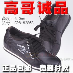 内增高鞋 淘宝网增高鞋 男士内增高鞋品牌 隐形增高鞋 内增高鞋网店 - 一起过 - 一起过