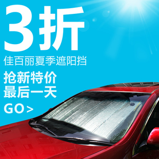 Belle Sun thickened insulating bubble car Sun shades shade Sun block stick car Sun shades