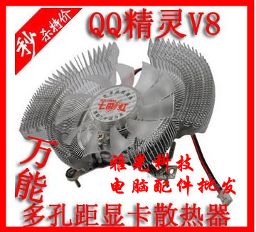 Colorful graphics V8 radiator fan GALAXY ASUS 96008600GT versatile multi-pitch graphics card fan