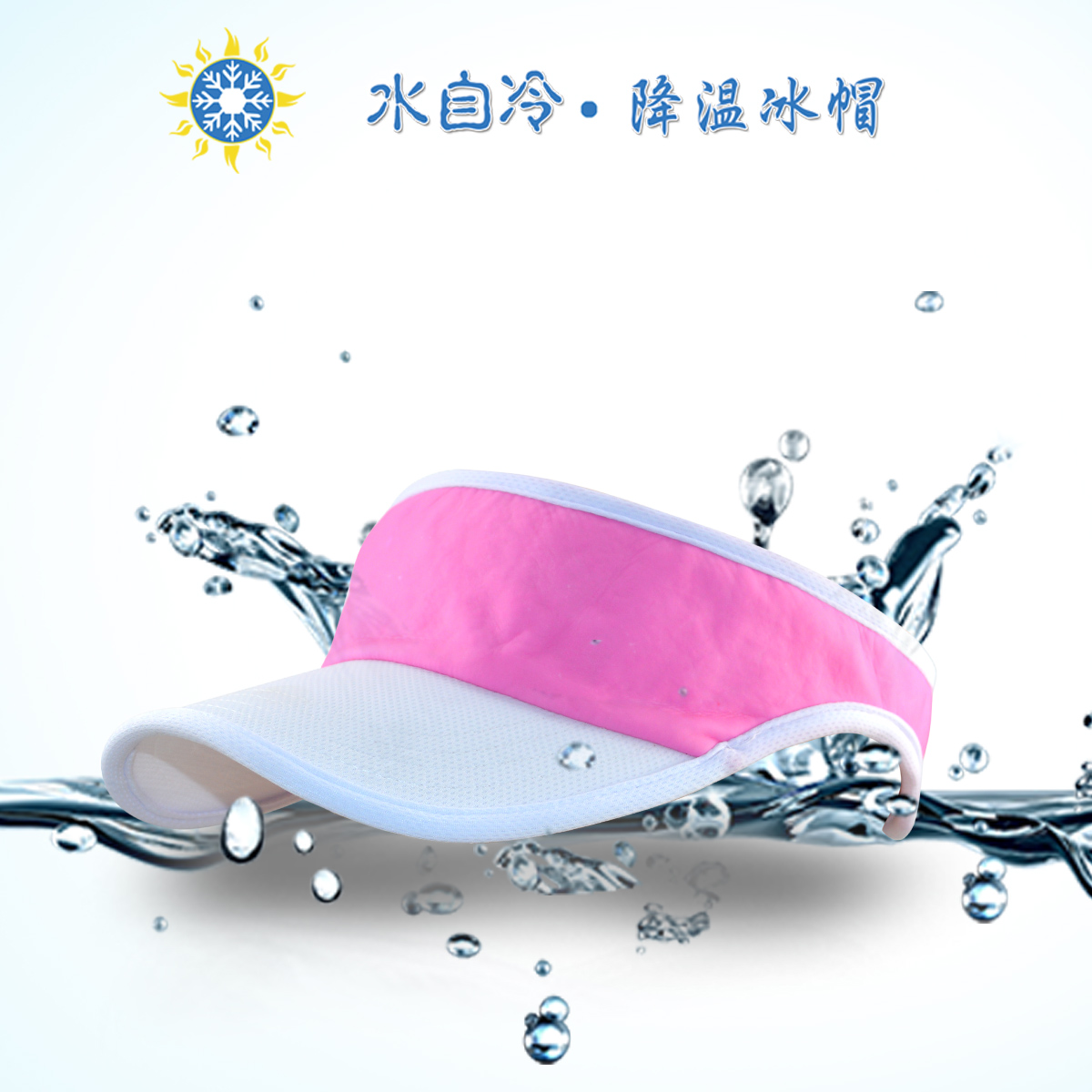 water since cold special summer heat and cool hat cool ice cap sun visor empty top hat Sports & Leisure men