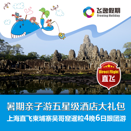上海直飞柬埔寨吴哥窟暹粒4晚6日暑期亲子旅游跟团游五星级酒店