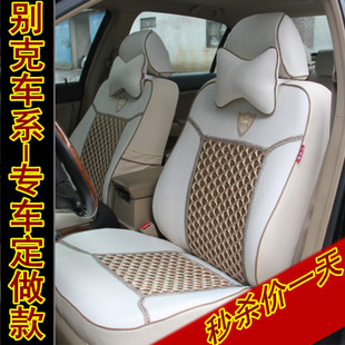 Four seasons car seat cover biekeyinglang GTXT xinjunweixinjun new excelle GL8 special summer seat cover