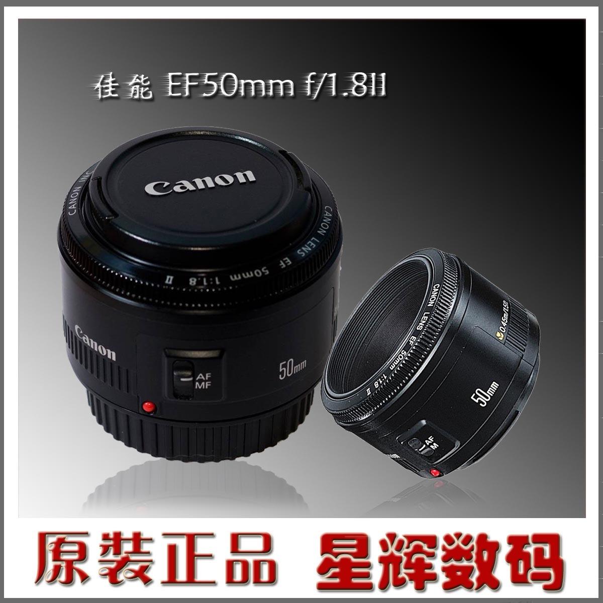 佳能 EF50mm f/1.8II镜头小痰盂穷人三宝50定焦人像玩具头