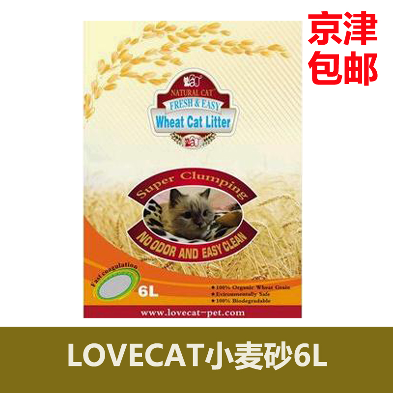 LOVE CAT  *2.5kg