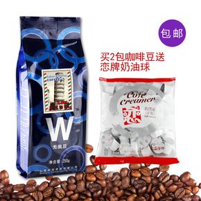咖啡豆原装 超越星巴克咖啡豆 极品意大利浓缩咖啡豆