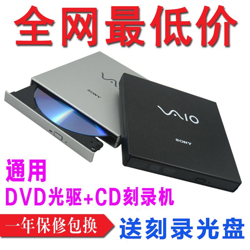 包邮+送盘 外置光驱 CD视频刻录机 移动光驱 usb光驱 3年包换