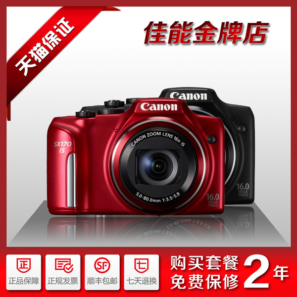 Gold shop Canon / Canon PowerShot SX170 IS Digital Camera Canon SX170