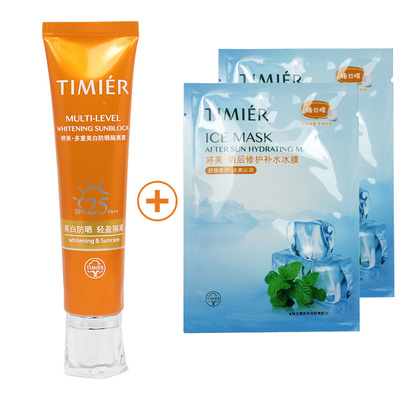 Tingmei multiple whitening sunscreen sunscreen 40g repair kit Iceman film Blemish Cream Makeup
