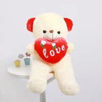 毛绒玩具抱心熊 情人节礼物 生日礼物布娃娃公仔
