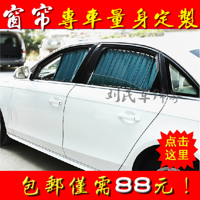 Chery QQ3 QQ6 A5 Tiggo situation Cowin 2 car special car sunshade curtain blinds