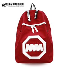 MM Kimura Harajuku fashion Korean version of large capacity travel backpack computer institute wind tour canvas shoulder bag men and women tide