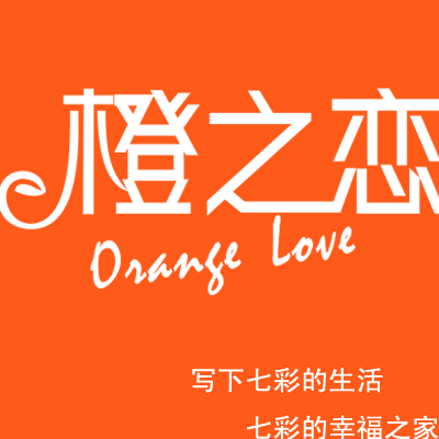 橙之恋旗舰店