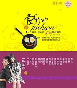 食物也fashion(食尚小米让你玩转饮食瘦身篇)/乐活时尚系列 食尚