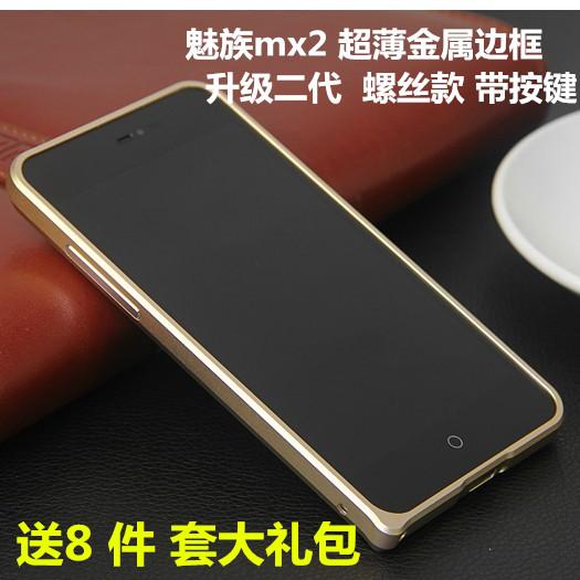 魅族mx2金属保护套 mx2手机壳金属边框 魅族mx2加强版手机外框 薄