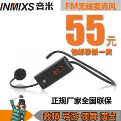 头戴式FM无线麦克风耳麦音箱扩音器蓝牙话筒通用会议教学导游叫卖