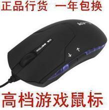 正品行货!森松尼SM-8509帝王蝎 1000DPI有线鼠标 5D游戏鼠标