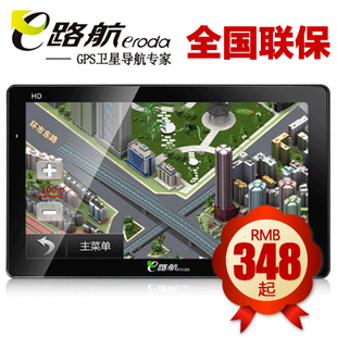 Genuine  e road X10 7 inch high thou bright double verify King portable GPS vehicle Navigator