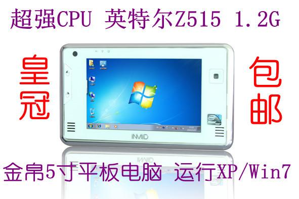新款金帛MID500F掌上平板笔记本电脑XP系统5寸上网本3G/WIFI/UMPC