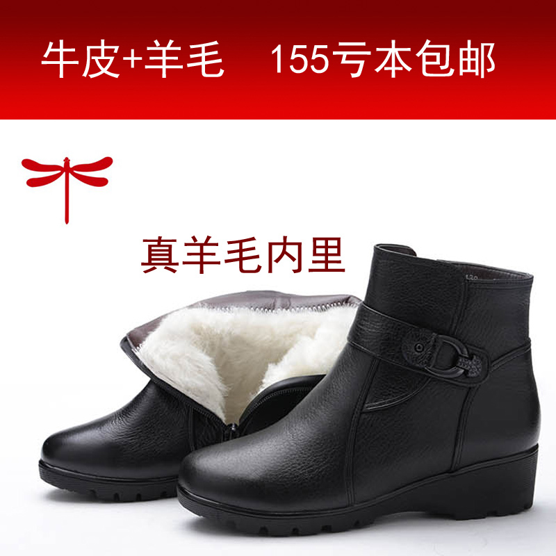 Red Dragonfly genuine wool winter female cotton-padded shoes leather boots flat slope with large size shoes middle-aged mother shoes